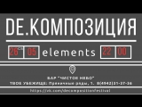 R_sound DE.КОМПОЗИЦИЯ elements БАР