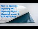 Тест на адгезию Шумофф М2, Ultra 2, Joker 2, STP Aero Plus