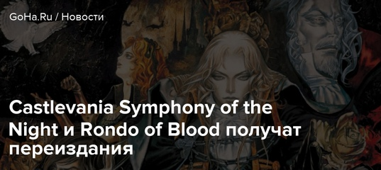 Symphony of the Night и Rondo of Blood  | Игровые новости