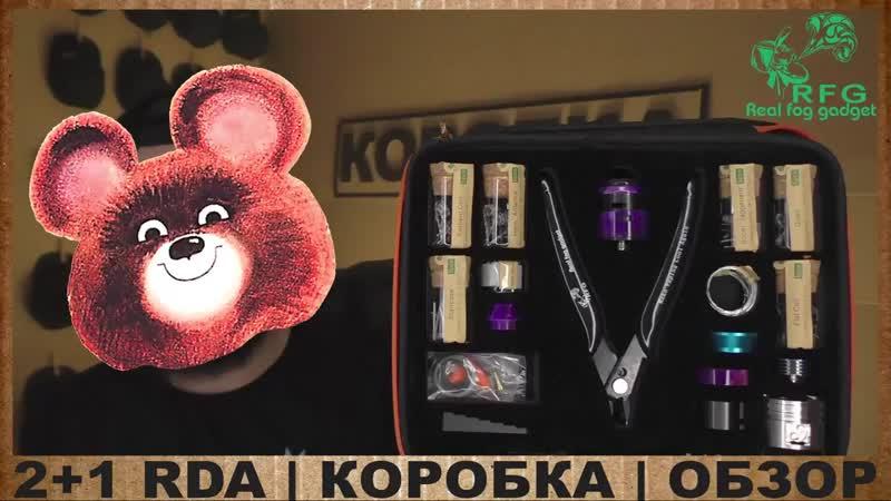 КОРОБКА ❓ЧТО С ОБДУВАМИ 2 1 RDA by RFGVAPE КОРОБКА ОБЗОР❓