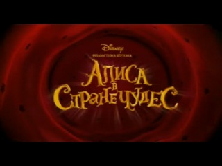 Алиса В Стране Чудес: Актрисы о фильме