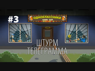 Кафе-бар ОДНОКЛАССНИКИ - Штурм телеграмма