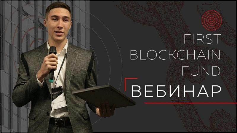 First blockchain fund ПЕРВЫЙ ВЕБИНАР