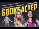 Блокбастер 2017