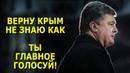 Как Порошенко Крым возвращать собрался после выборов