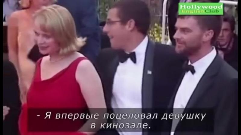 Английский со Звездой- Адам Сэндлер www.english-challenge.ru