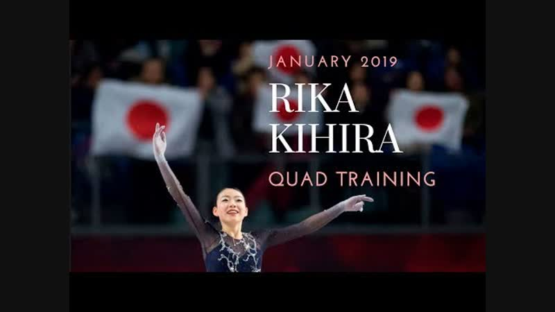 Rika Kihira Trains Quad Toe and Quad Salchow (January 2019)