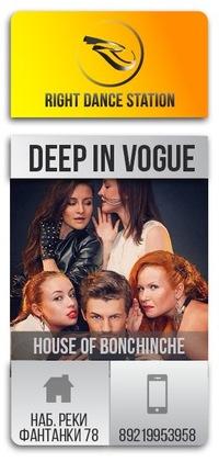 Deep in vogue (Интенсив от  House of Bonchinche)