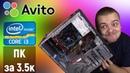 Комп на Core i3 за 3.500р. с Avito / Бич гейминг / Часть 1