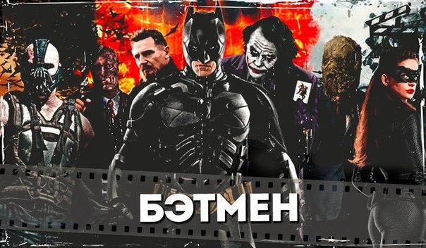 Бэтмен (все части).
