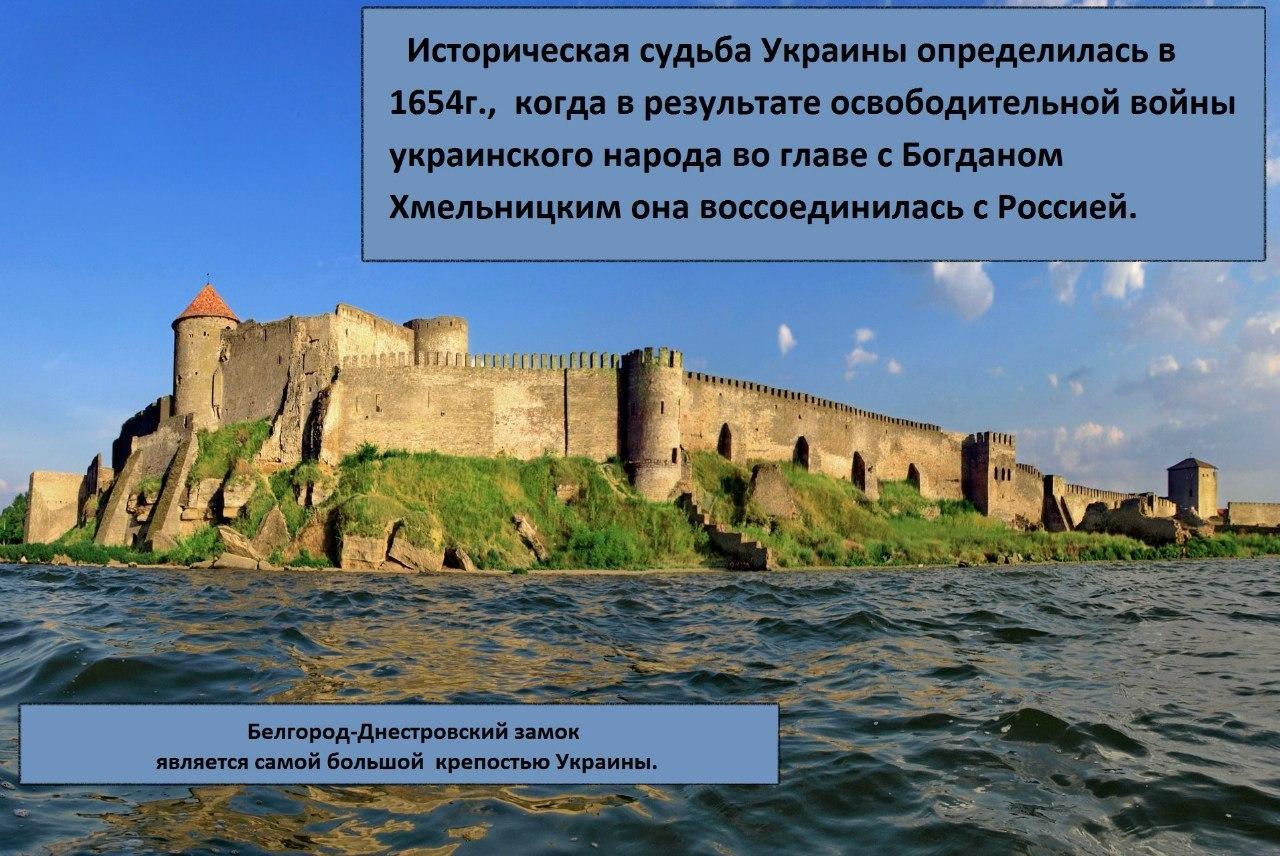 Исторический выбор Украины