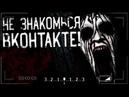 Страшные истории на ночь - НЕ ЗНАКОМЬТЕСЬ ВКОНТАКТЕ! страшилки на ночь.