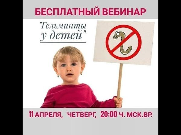 Ольга Бутакова Гельминты у детей