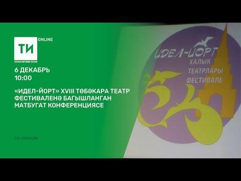 Идел-Йорт XVIII төбәкара театр фестиваленә багышланган матбугат конференциясе