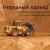 Песок - Щебень - СПБ