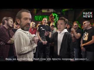 Hack Music - VERSUS - Машков VS Роберт Дауни мл.
