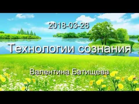 2018-03-26 Технологии сознания. Валентина Батищева