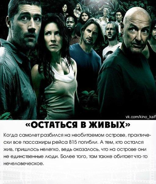 Закрома :): Крутые сериалы