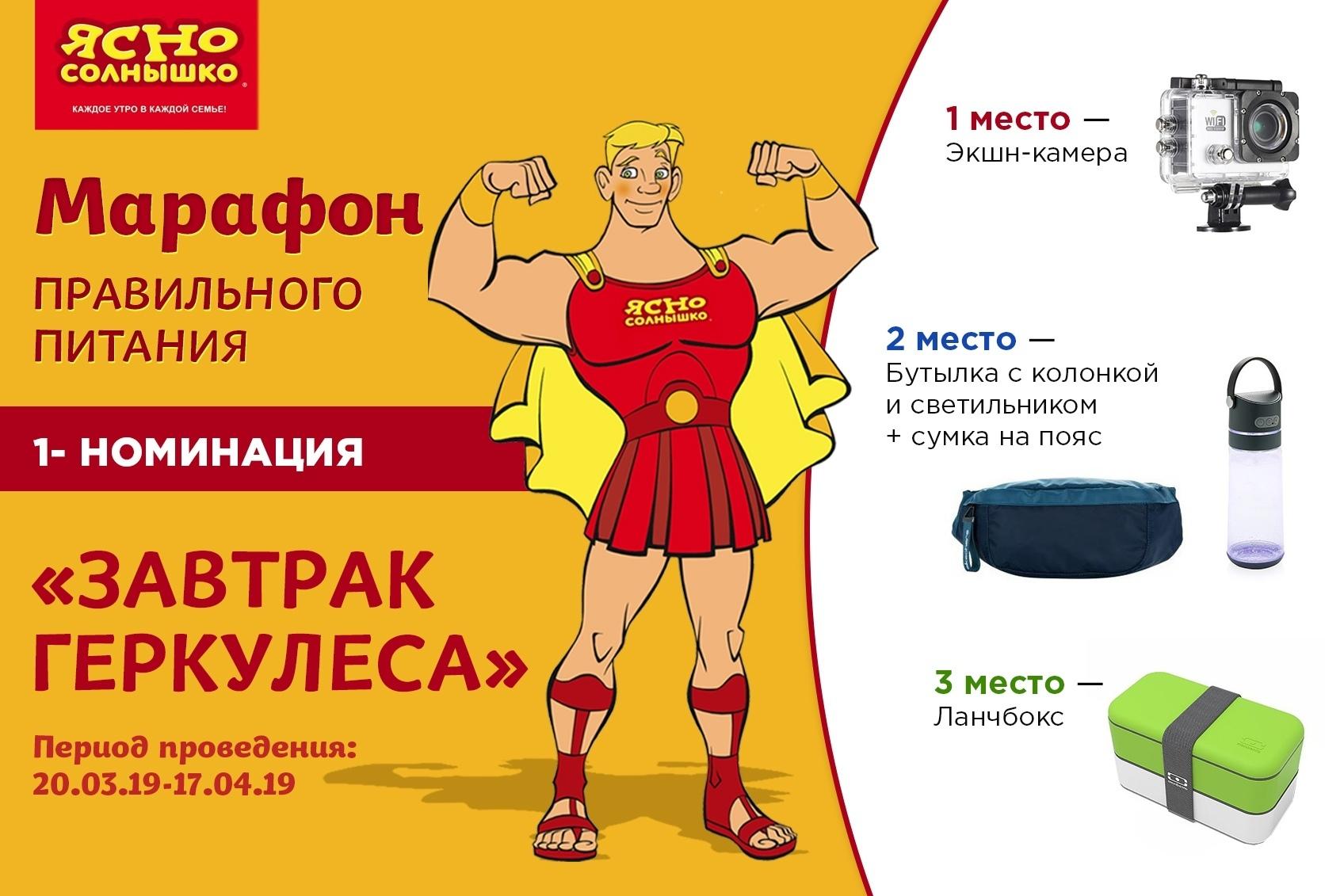 www.vk.com/yasno.solnishko акция 2019 года