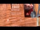 интерактивныерешения приглашение деньрождения ресторан летучийголландец пушка салют 3dмоделирование