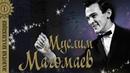 Муслим Магомаев - Золотая коллекция. Лучшие песни. Лучший город Земли