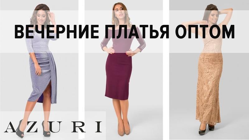 Вечерние платья оптом, производитель женской одежды Azuri