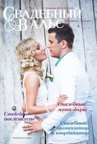 Свадебный вальс журнал