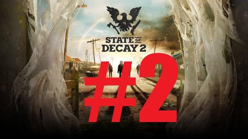 State of Decay 2 Прохождение часть 2 XBOX ONE X