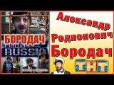 Наша Russia на ТНТ Александр Родионович Бородач. Понять и простить! (Нарезка 5 сезона)