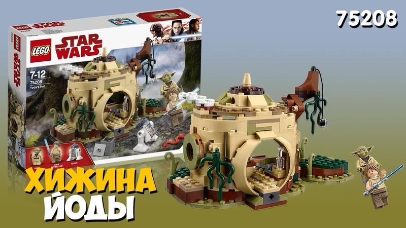 Lego Star Wars Хижина Йоды