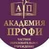 Obrazovatelnoe-Uchrezhdenie Akademia-Profi