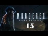 Murdered - Soul Suspect. 15 серия (Салем)