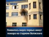 Появилось видео первых минут пожара на стадионе Волжского