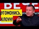 1939 год ЗАХОТЕЛИ Соловьев ЖЁСТКО поставил на место БЕШЕНЕГО пшека