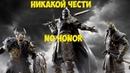 FOR HONOR/DUEL/парные дуэли/2x2