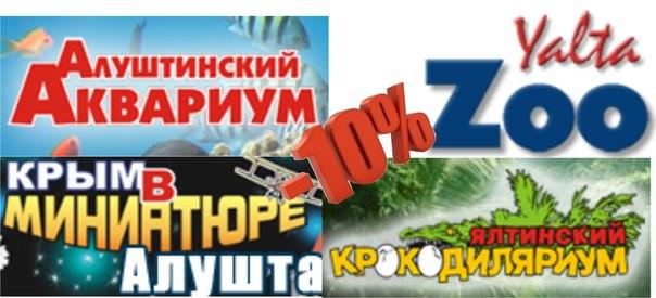 Скидка на посещение достопримечательностей Крыма от отдыхе зимой в Крыму в декабре