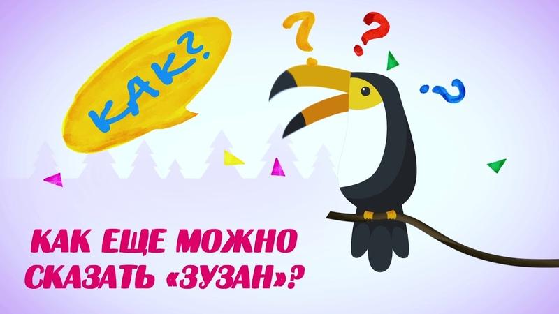 Творческая игра Скажи - Зузан   ПРИЗ - ЭЛЕКТРОМОБИЛЬ