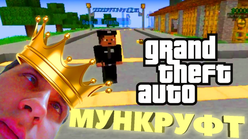 Майнкрафт ГТА летсплей стрим онлайн Minecraft letsplay