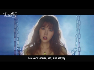 |ФСГDestiny| Kang Sira - Don't Wanna Forget [рус.саб]