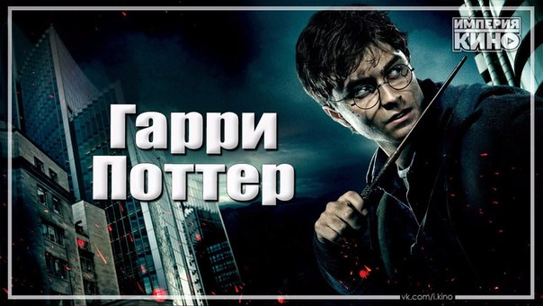 Знаменитая и многими любимая франшиза о Гарри Поттере.