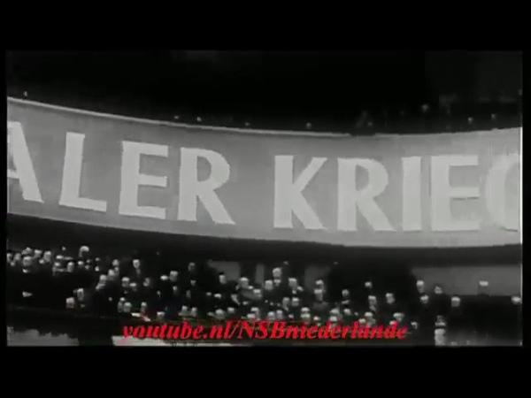 Речь Йозефа Геббельса Тотальная война 1