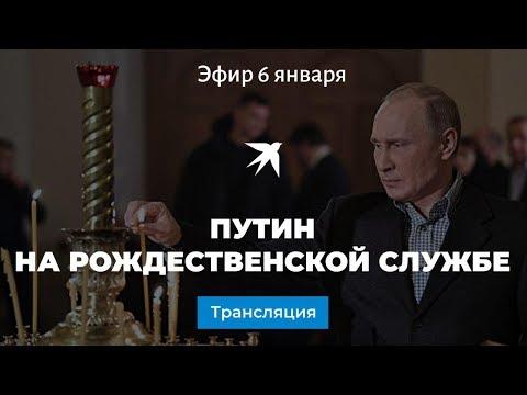 Владимир Путин на Рождественской службе в Спасо-Преображенском соборе Петербурга