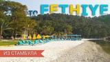 ROAD TRIP 10: Прощай Стамбул! Привет FETHIYE!
