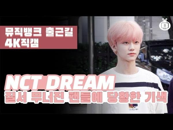 [Z영상] 엔시티 드림(NCT DREAM), '질서 무너진 팬들에 당황한 기색' (뮤직뱅크 출근길)