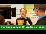 История успеха Ольги Семеновой в