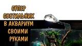 СВЕТИЛЬНИК ДЛЯ АКВАРИУМА СВОИМИ РУКАМИ. LED LAMP FOR AQUARIUM DIY