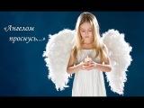 Ангелом проснусь... #SaveDonbassPeopleFromUkrArmy