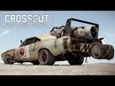 Стартовая машина для новичка - Crossout