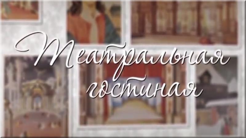 Театральная гостиная. Нина Мазур Василий Хорошев Виктор Малыгин