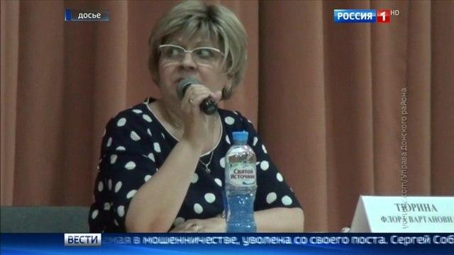 Вести-Москва • Собянин уволил главу Донского района столицы Флору Тюрину